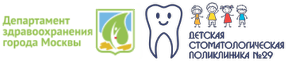 Детская стоматологическая поликлиника № 29